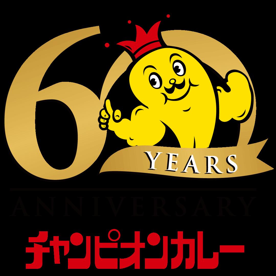 チャンピオンカレー-60周年
