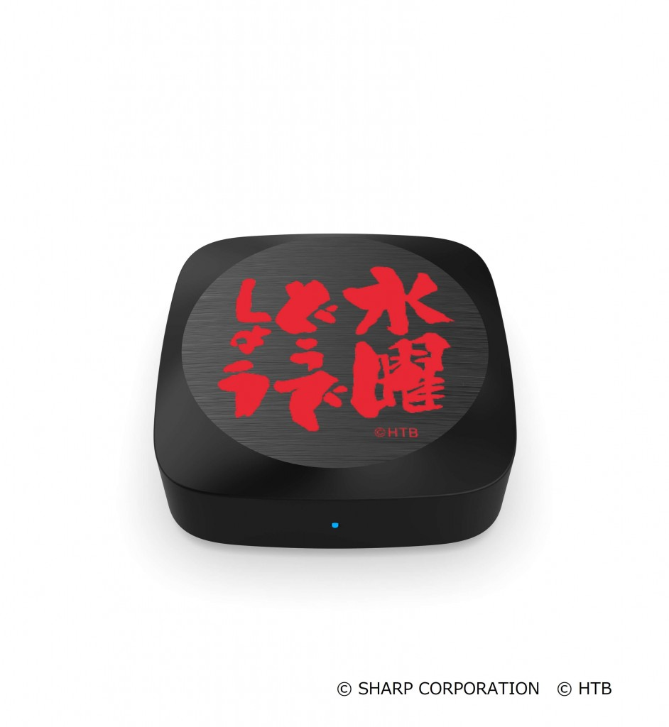 AQUOSサウンドパートナー <AN-SS2-SD> 「水曜どうでしょう」コラボレーションモデル-Bluetooth送信機