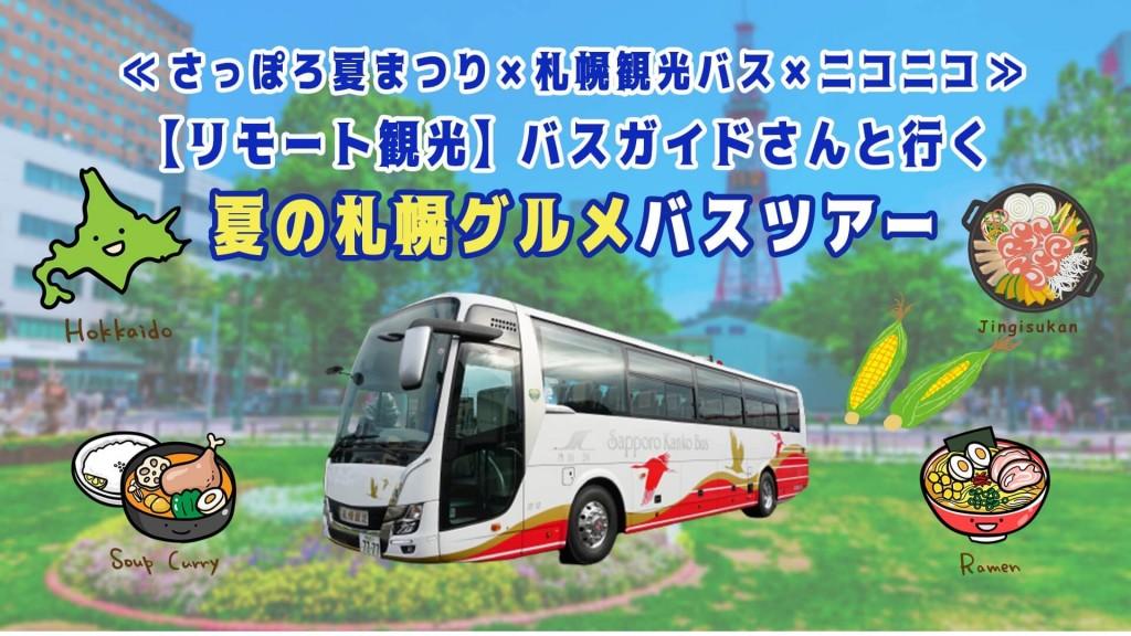 『さっぽろオンライン夏まつり2021』-オンライン札幌バスツアー