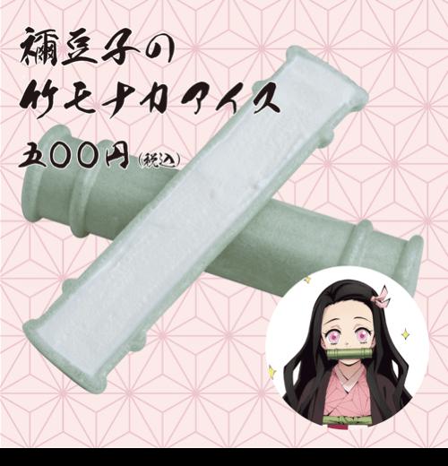 「鬼滅の刃」×「円山ジェラート」コラボ-禰豆子の竹モナカ