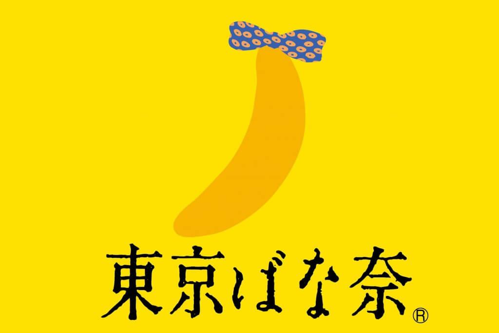 東京ばな奈ワールド