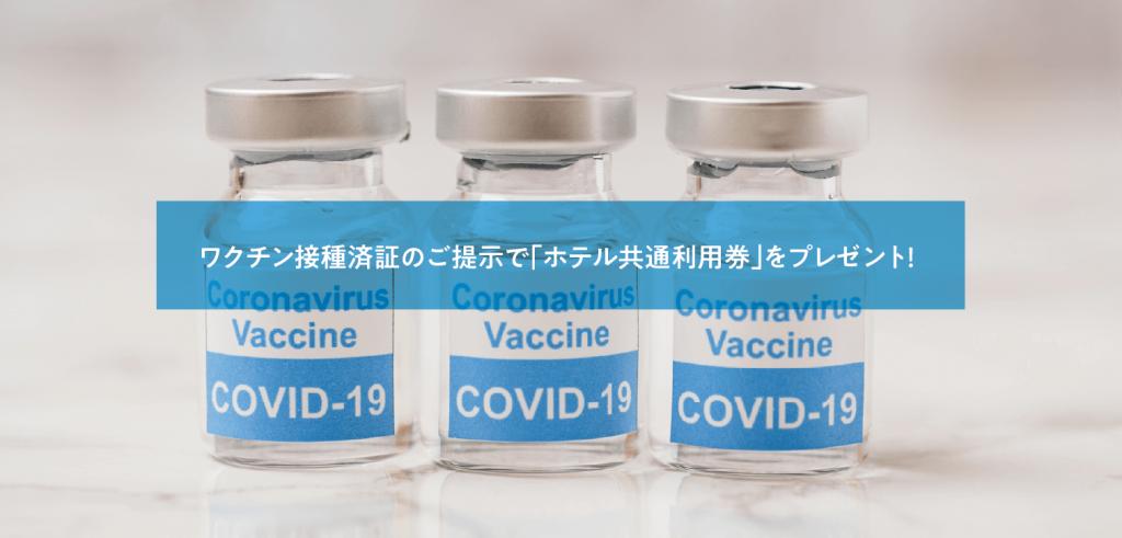 日本ホテル株式会社の『ワクチン接種済証の提示で「ホテル共通利用券」プレゼント』