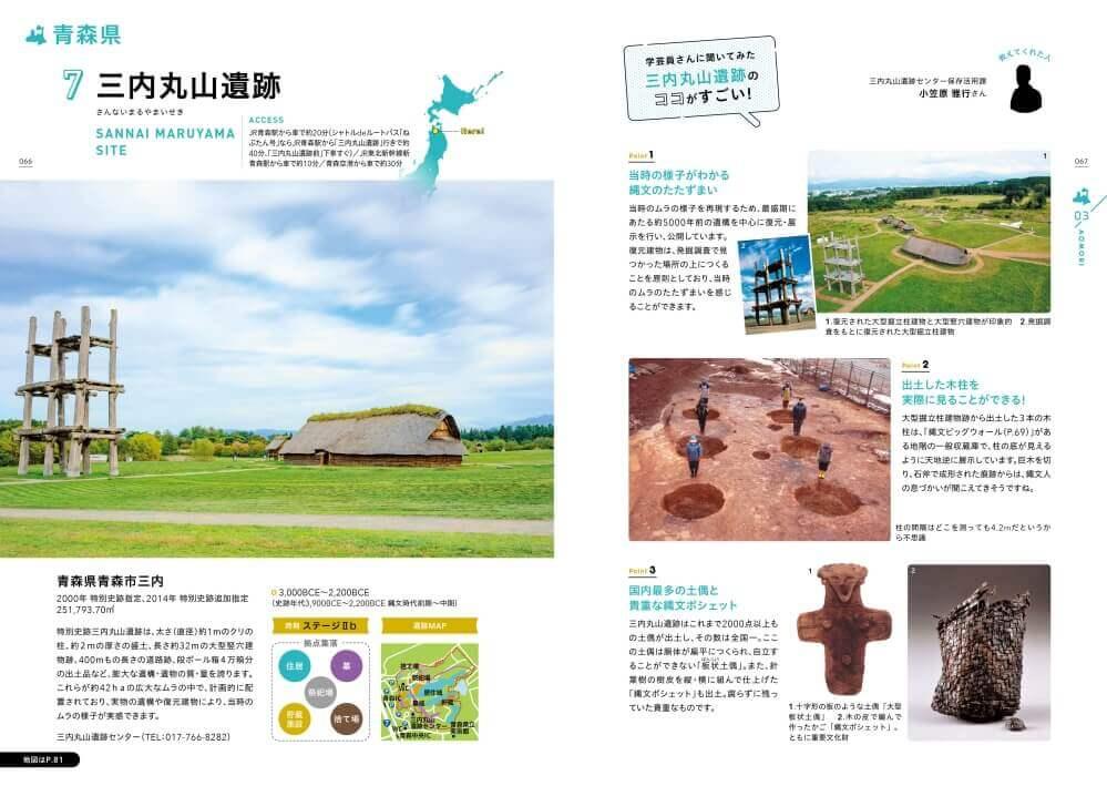 『北海道・北東北の縄文遺跡群を旅するガイド』-「三内丸山遺跡」紹介ページ