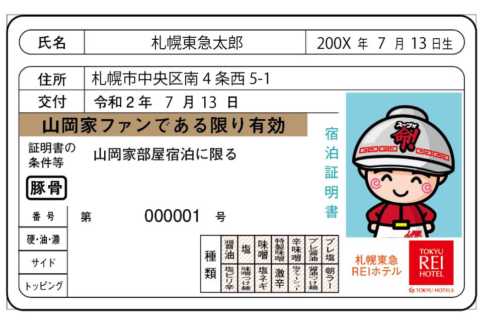 札幌東急REIホテルの『山岡家部屋2(やまおかやべや2)』-オリジナル宿泊証明書