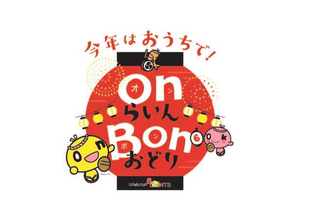 『さっぽろオンライン夏まつり2021』-今年はおうちで!onらいんBonおどり