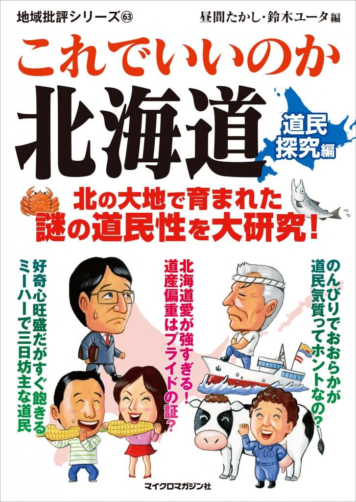『これでいいのか北海道 道民探究編』