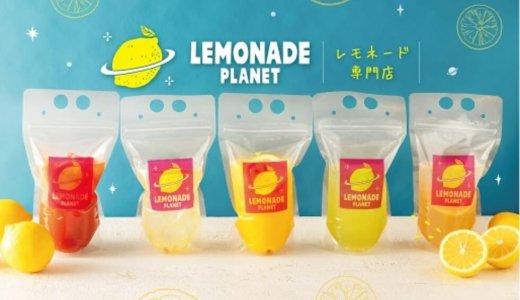 【LEMONADE PLANET 札幌店】デリバリーで販売するレモネード専門店がオープン!『オリジナルレモネード』にオリジナルベースの『トマトレモネード』など