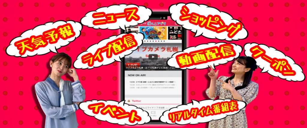 『STVどさんこアプリ』