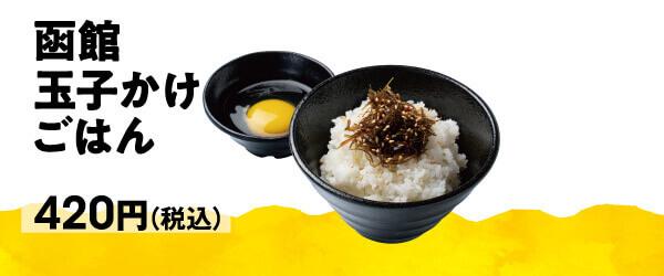 いただきコッコちゃんの『北海道・道南ご当地グルメフェア』-函館玉子かけご飯