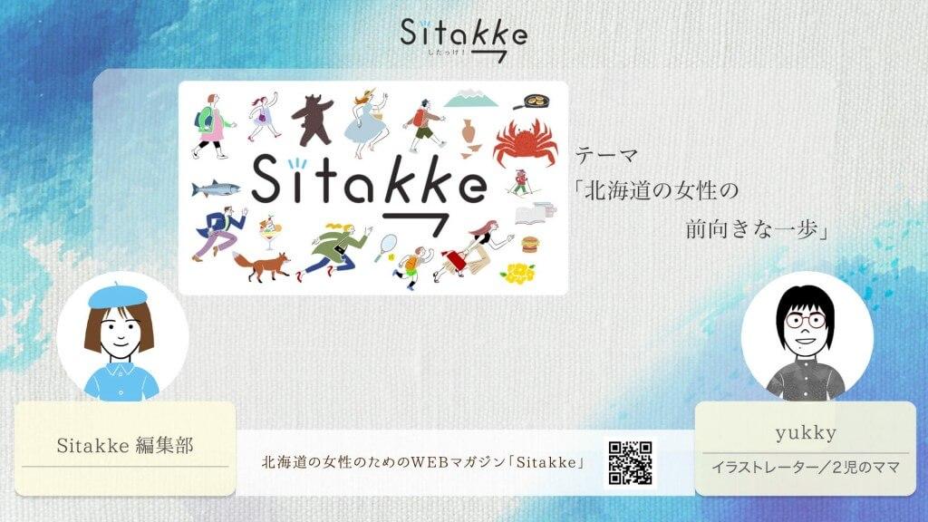 TV番組「Sitakke」