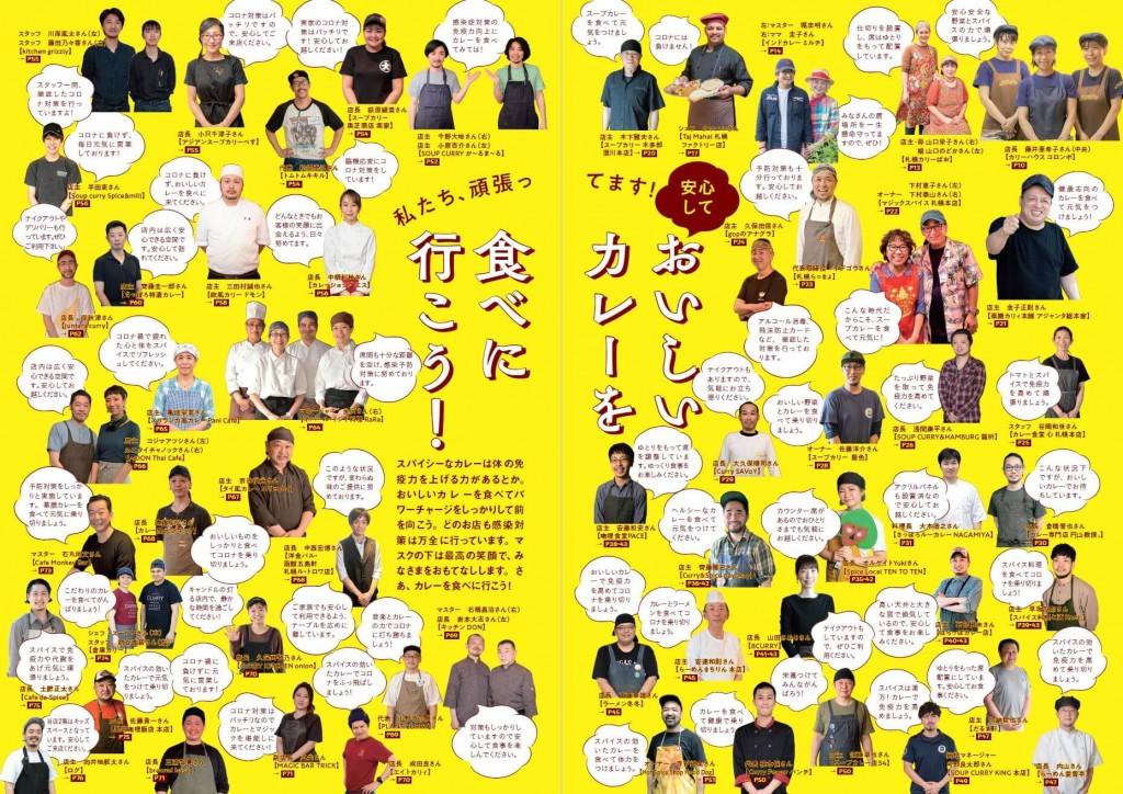 『おいしいカレーの店 札幌版』