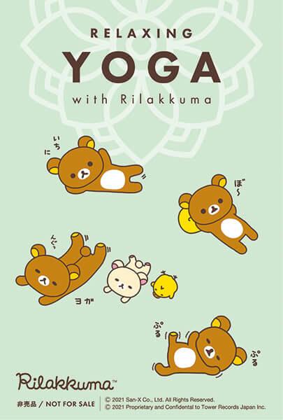 『Rilakkuma × TOWER RECORDSキャンペーン2021』-コラボCDポストカード
