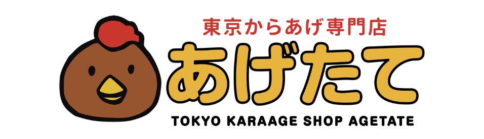 東京からあげ専門店 あげたてのロゴ