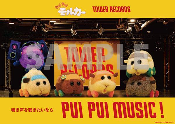 タワーレコード×PUI PUI モルカーの『コラボポスター』