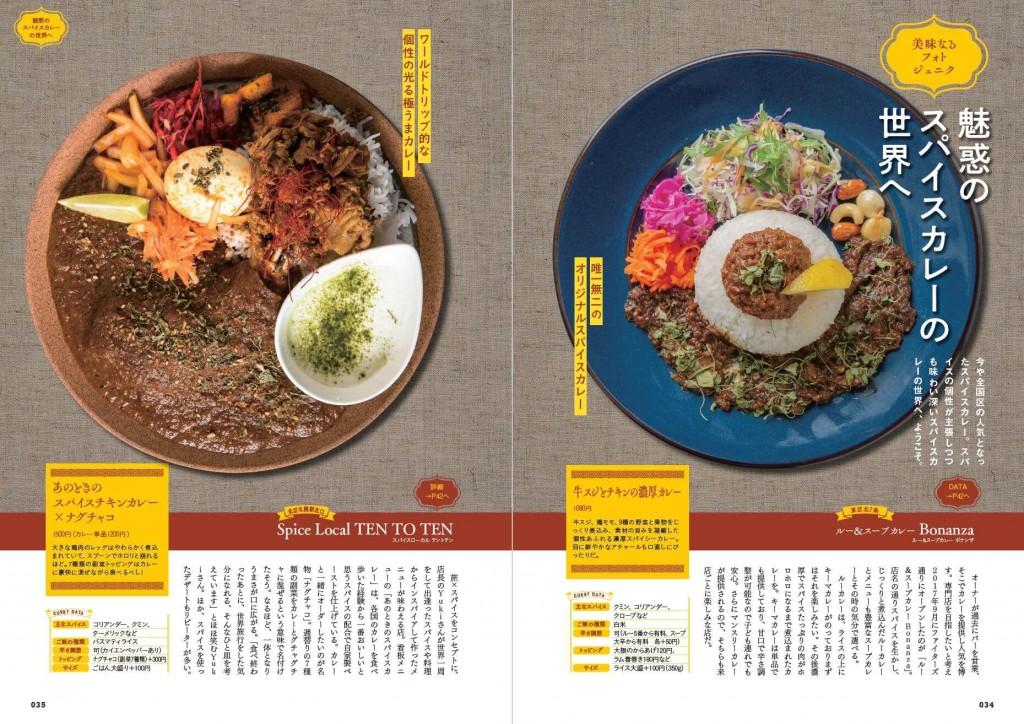 『おいしいカレーの店 札幌版』-魅惑のスパイスカレーの世界へ