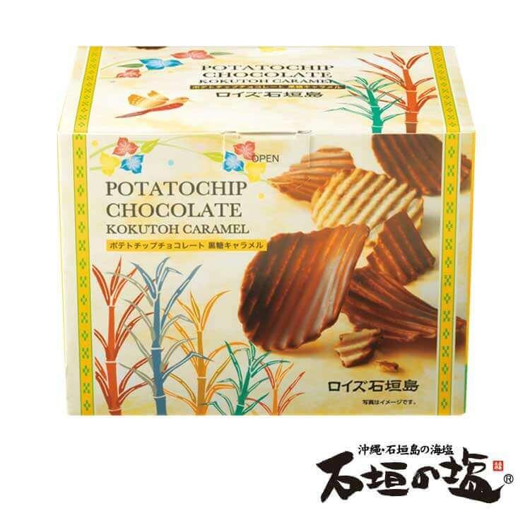 ロイズの『ロイズ石垣島 ポテトチップチョコレート[黒糖キャラメル]』
