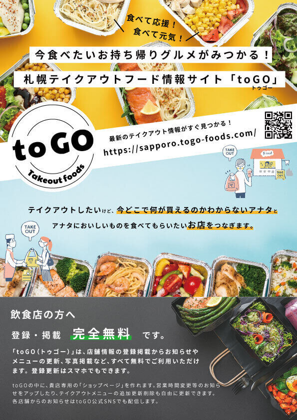 toGO札幌