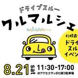 ドライブスルー形式のテイクアウト型グルメイベント『ドライブスルークルマルシェ2021』がアクセスサッポロ 第3駐車場にて8月21日(土)に開催!
