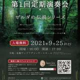 ゲーム音楽を演奏する「プレイヤーズパーティー・オーケストラ」の第1回定期演奏会が9月25日(土)より札幌サンプラザコンサートホールで開催!