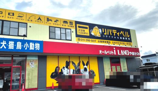 【リサイクルショップ リバティベル】清田区-清田通沿いに様々なアイテムを取り扱うリサイクルショップがオープン!