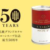 札幌グランドホテルが『札幌グランドホテル コーンスープ缶詰 50周年記念フェア』を開催!各レストランやホテルショップにて「コーンスープ缶詰」を使用したメニューを提供