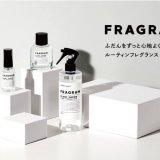 フレグランスブランド『FRAGRAM(フレグラム)』が札幌三越にて8月4日(水)よりPOP UP STOREを開催!