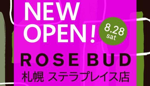 【ROSE BUD(ローズ バッド) 札幌ステラプイレス店】トレンドからベーシックまで様々なアイテムを取り扱うセレクトショップがオープン!札幌ピヴォからの移転