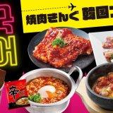 焼肉きんぐにて「韓国フェア」が8月18日(水)より開催!「豚ハラミのサムギョプサル」「厚切りデジカルビ」などを提供