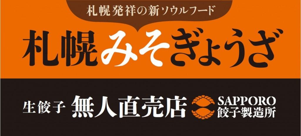 札幌みそぎょうざのロゴ