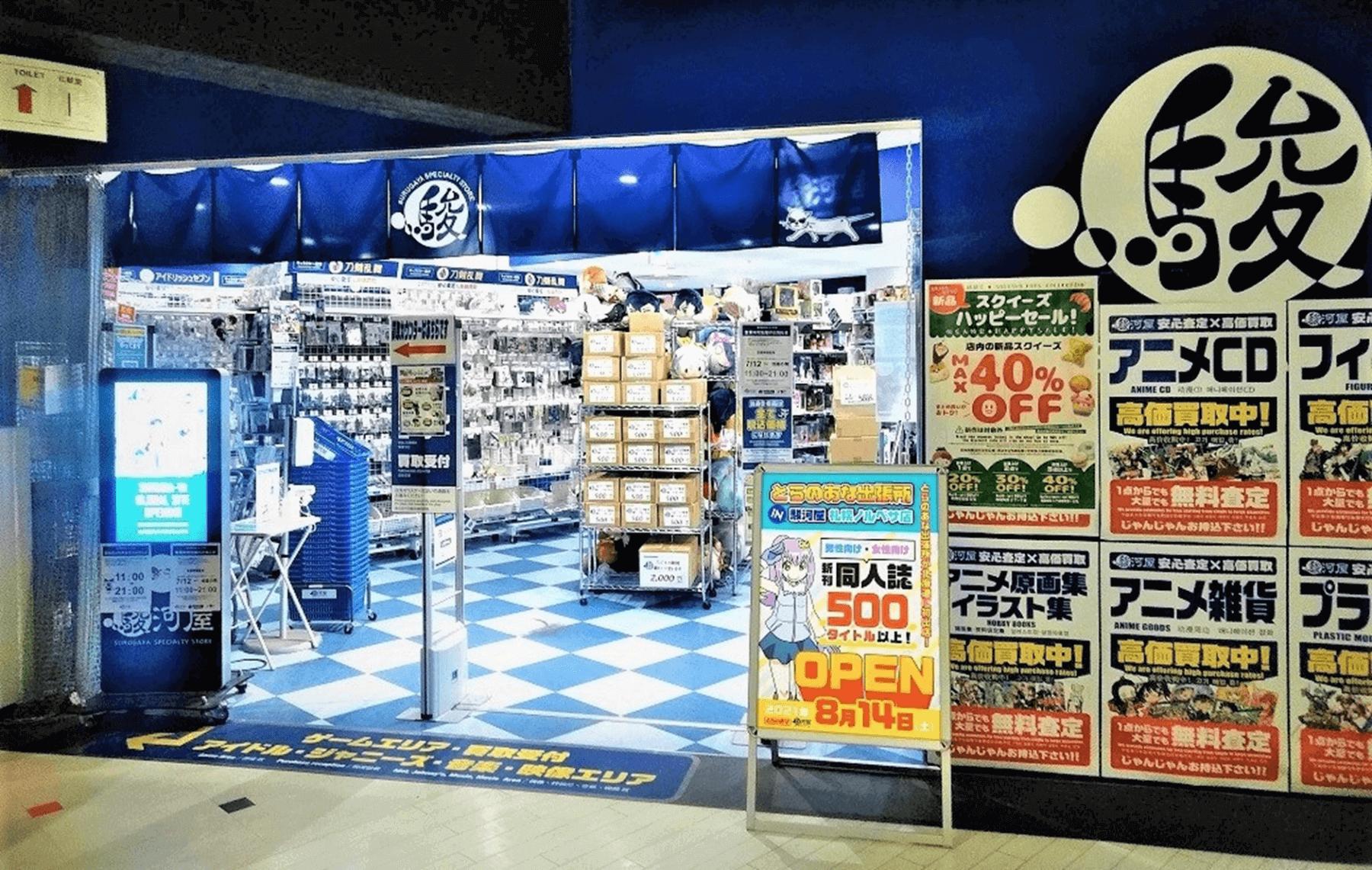 とらのあな出張所 IN 駿河屋札幌ノルベサ店