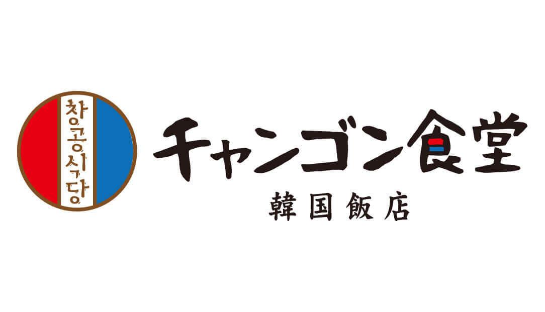 チャンゴン食堂のロゴ