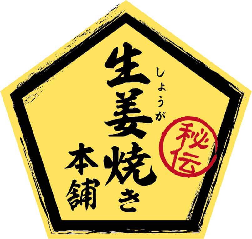 秘伝の生姜焼き専門店「生姜焼き本舗」のロゴ