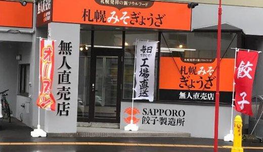 【札幌みそぎょうざ】平岸に「SAPPORO餃子製造所」の餃子が買える24時間営業の無人直売所がオープン!