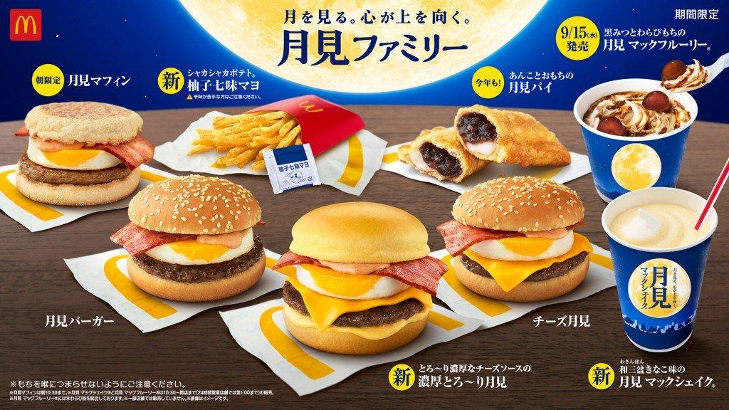 マクドナルドの『月見バーガー』