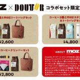 ドトールコーヒーショップにて北欧ブランド「moz」コラボアイテムやオリジナルコーヒードリッパー付きの限定セットを販売する『コーヒーフェア』が10月1日(金)より開催!
