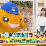 毎日当たる『イチモニ!3週連続プレゼントキャンペーン』が9月20日(月・祝)より3週連続で実施!