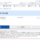 南6東2にある『東横INN札幌すすきの南』が2022年1月31日(月)の宿泊をもって閉店へ