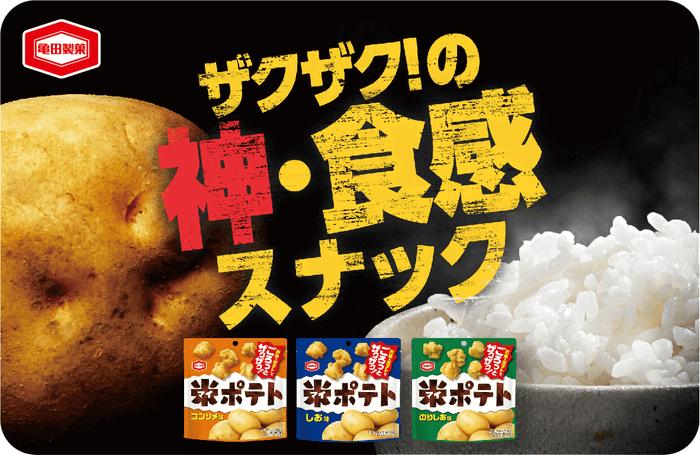 米ポテト(マイポテト)