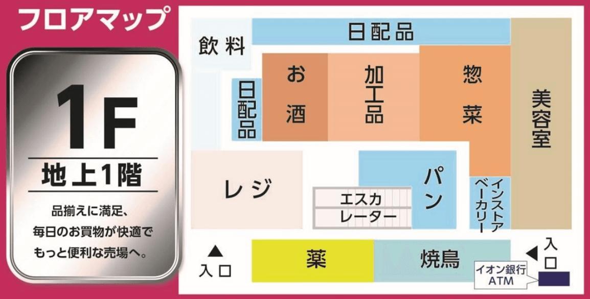 マックスバリュ 菊水店のフロアマップ(1階)