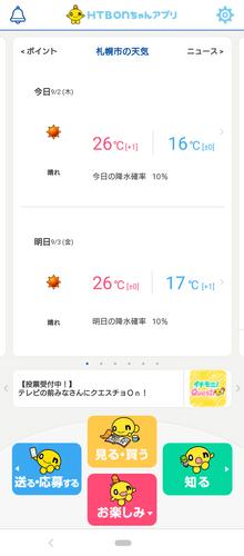 HTBonちゃんアプリ(イチモニ!Question) (C)HTB
