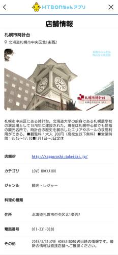 HTBonちゃんアプリ(MAP)(C)HTB