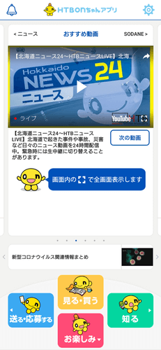 HTBonちゃんアプリ(北海道ニュース24)(C)HTB