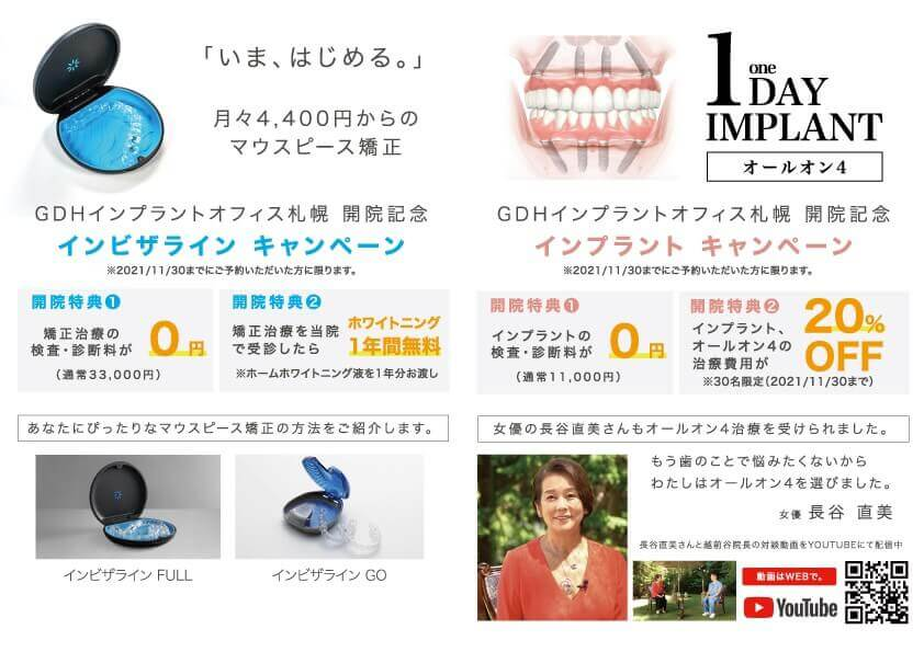 GDHインプラントオフィス札幌