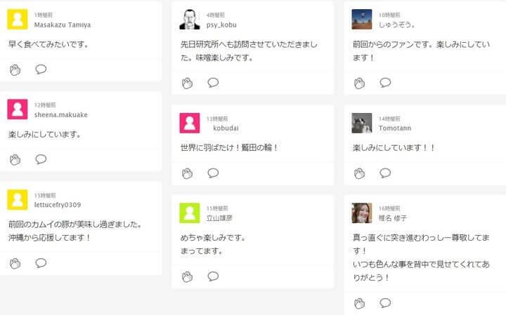 『カムイの豚味噌』のクラウドファンディング-コメント