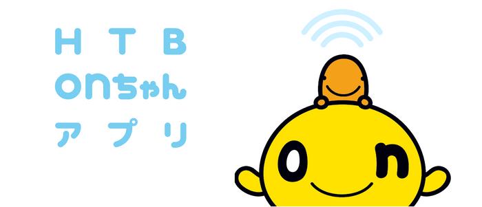 HTBonちゃんアプリ(C)HTB