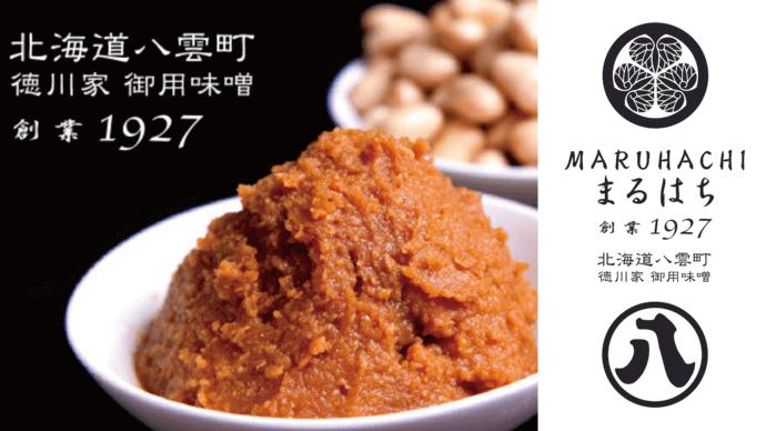 『カムイの豚味噌』-八雲町の服部醸造株式会社の味噌