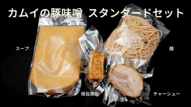 『カムイの豚味噌』-セット内容