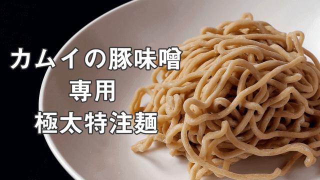 『カムイの豚味噌』-北海道産小麦使用の極太特注麺