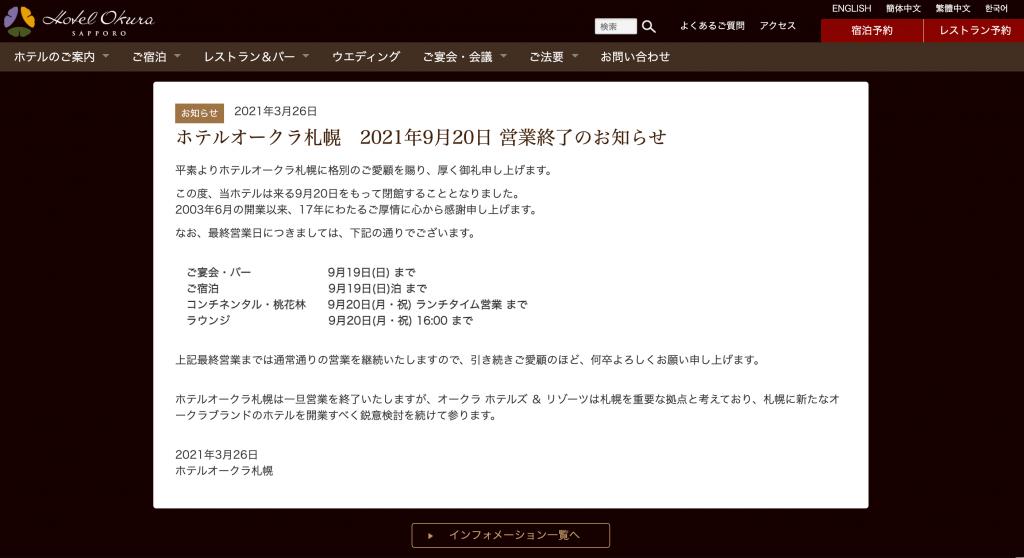 ホテルオークラ札幌-営業終了のお知らせ