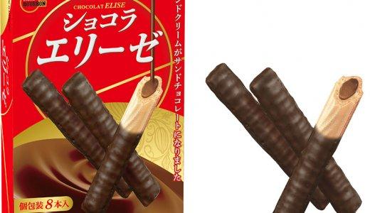 ブルボンからチョコレート感と満足感をアップ『ショコラエリーゼ』が9月14日(火)より発売!